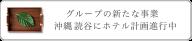 グループの新たな事業 沖縄読谷にホテル計画進行中
