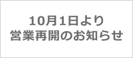 10月1日より営業再開のお知らせ