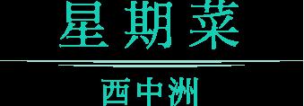 【公式】西中洲 星期菜