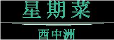[ 公式 ] 西中洲 星期菜(セイケイツァイ)