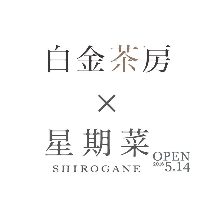 OPEN告知(茶房☓星期菜)
